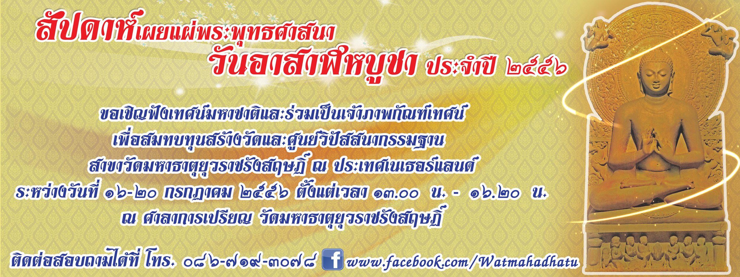 Mahachat Chadok Wat Mahathat