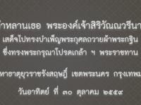 กฐินพระราชทาน สำนักวัดมหาธาตุ ประจำปีพุทธศักราช ๒๕๕๙